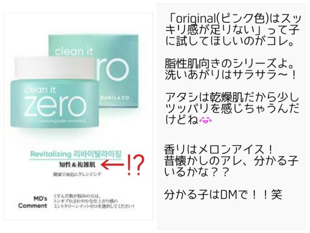 バニラコクレンジングバーム Clean It ZERO クリーンイットゼロ ピンク色 グリーン ブルー イエロー 黄色 違い 比較 毛穴 まつエク レポ ブログ レビュー 韓国コスメ オススメ