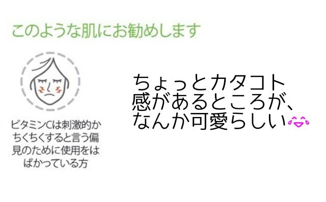 goodal グーダル ビタCクリーム ビタCセラム 和田さん オススメ レポ レビュー シミ 敏感肌 美白