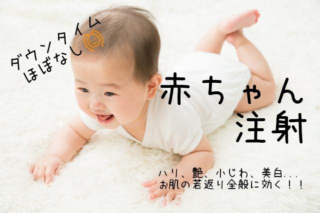 美容注射 赤ちゃん注射 白玉注射 水光注射 シャネル注射 魔女注射 ブログ レポ