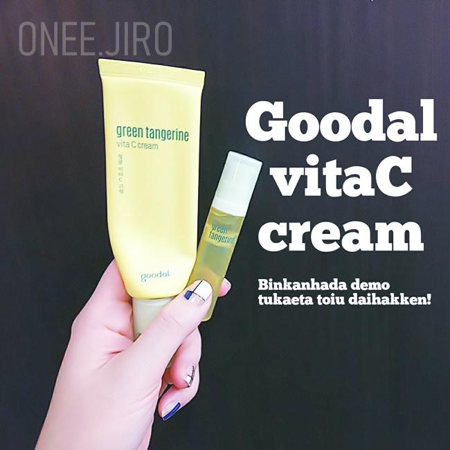 グーダル ビタCクリーム Goodal vitaCcream 成分 効果 ブログ レポ