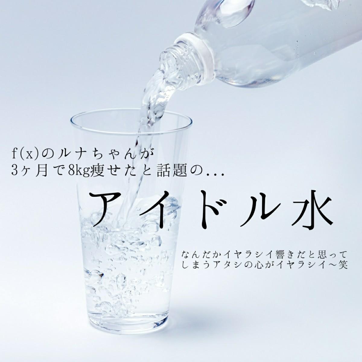 アイドル水 効果 ブログ レポ