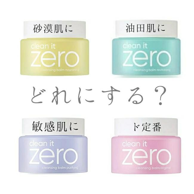 バニラコ クレンジング 種類 clean it zero 色 偽物 マツエク ブログ おすすめ