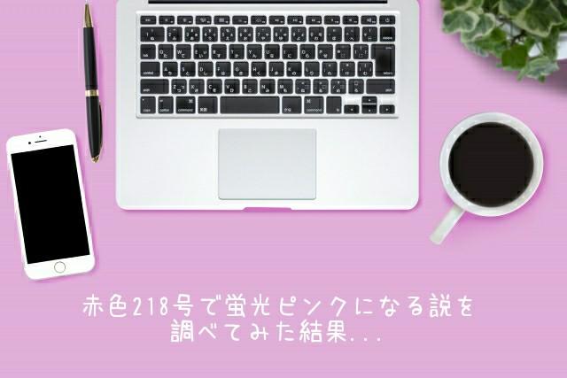 ティント 赤218号 起承転ピンク 韓国 リップ