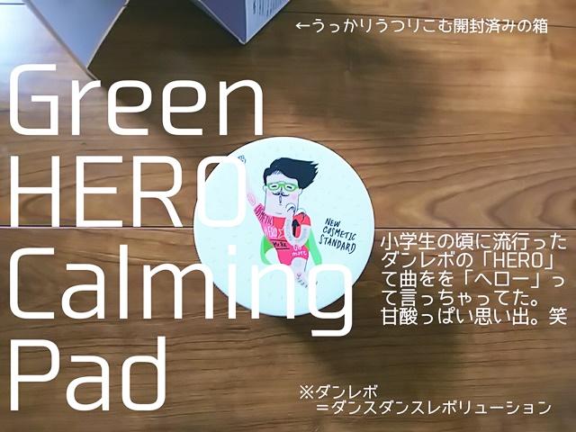 cosrx トナーパッド おじさんパッド 緑 成分 効果 ブログ レポ