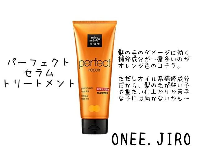 ミジャンセン トリートメント 赤 オレンジ 紫 比較 成分 レポ ブログ