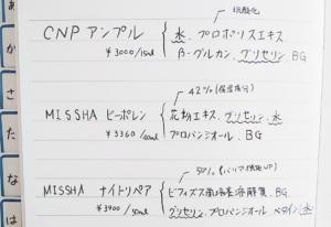 CNP プロポリスエナジーアンプル MISSHA タイムレボリューションナイトエッセンス4th ビーポーレン 美容液 成分 比較 ブログ レポ