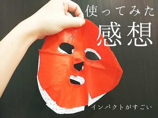 OMG フェイスマスク RedSnailMask レッドスネイルマスク レポ ブログ