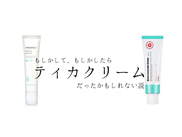 innisfree APIEU シカクリーム 比較 ニキビ 敏感肌