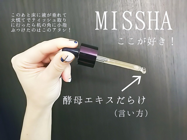 MISSHA ミシャ タイムレボリューション 美容液 成分