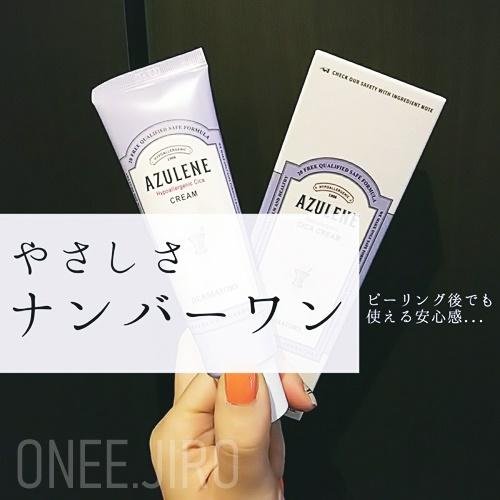 DERMATORY シカクリーム 成分 敏感肌 レポ ブログ