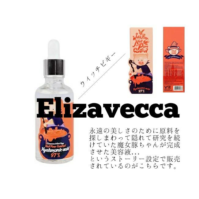 Elizavedcca エリザベッカ ウイッチピギー 美容液 成分 使い方