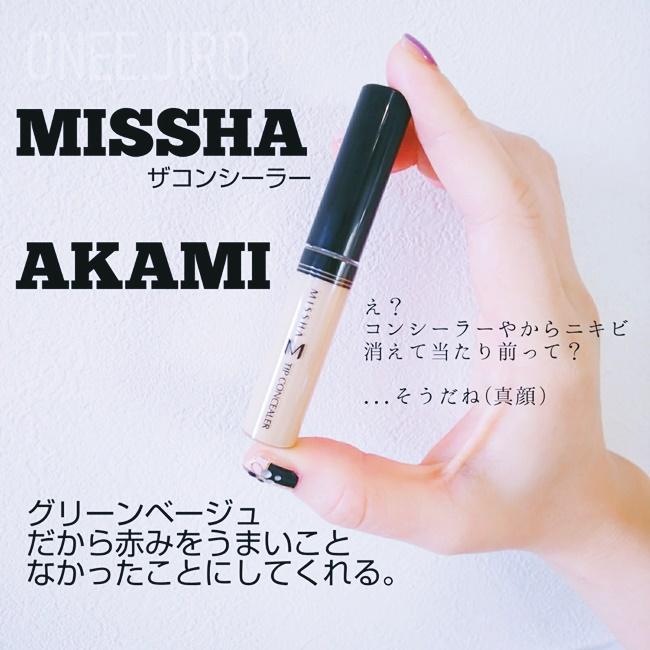 MISSHA ミシャ ザコンシーラー AKAMI ニキビ レポ 写真 レビュー 赤みニキビ 成分